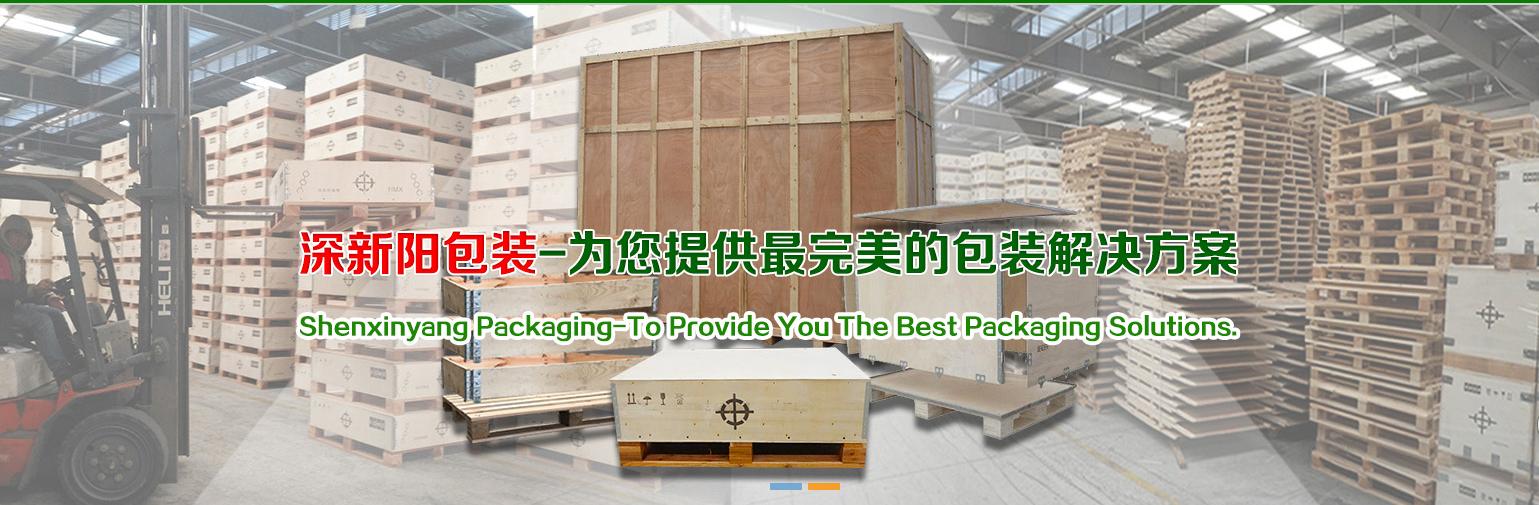 木包装箱进行定做有哪些意想不到的好处?